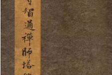 启功赞叹不已的唐代行书碑刻《栖岩寺智通禅师塔铭》,金子一般珍贵!