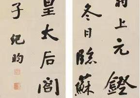 纪晓岚和和珅是友,书法也高深!