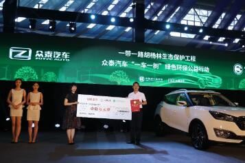 为环保而行,众泰T300EV正式上市