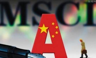 A股被纳入MSCI指数  下月吸引数百亿美元的资金流入中国内地市场