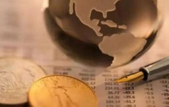 国务院:完善合格境外投资者制度  推动扩大开放促进经济升级