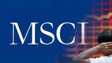外媒:中国A股就要纳入MSCI指数 外国投资者正好可以捡便宜