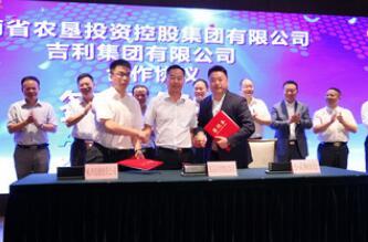 海南省农垦投资控股集团与吉利集团在海口签署战略合作框架协议