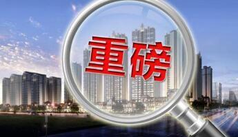 河北省在全省开展商品房预(销)售专项排查整治活动