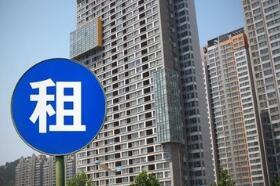 国资布局住房租赁 一二线城市的租赁项目用地持续增加