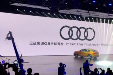 奥迪在深圳全球首发Q8车型 为奥迪新能源汽车占据市场制高点做准备
