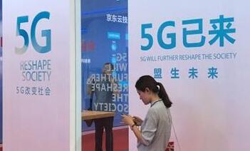 5G标准出炉!移动通信将开启一个全连接的新时代