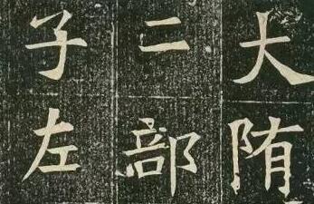 1400年前的楷书,太美了!