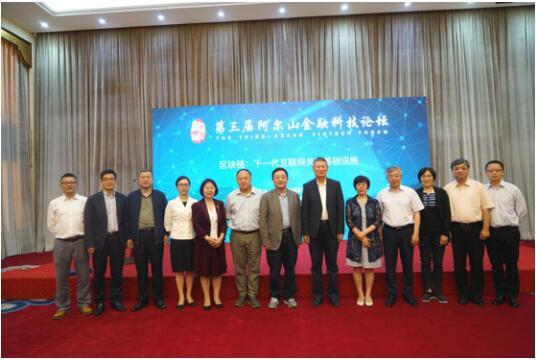 第三届阿尔山金融科技论坛开幕暨基石链计划启动
