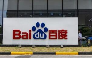 福特中国和百度将共同研究人工智能和车联网