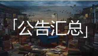 公告汇总:京汉股份今日复牌  文投控股终止收购悦凯影视