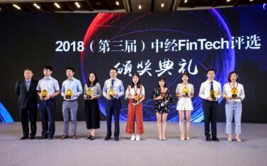 """理财范荣膺""""中经FinTech 2018普惠金融践行机构"""""""