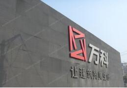 万科2018上半年在杭州市场继续领跑  以115亿元销售额占据第一位