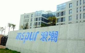 浪潮集团宣布向广东省企业发放价值5000万元工业互联网服务券