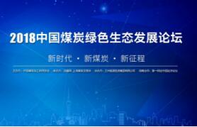 """""""2018中国煤炭绿色生态发展论坛""""将于7月13日在上海召开"""