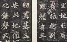 唐代李绅书法欣赏《龙宫寺碑》  现存浙江省博物馆