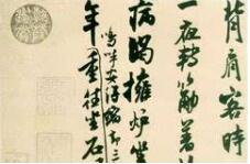米芾这9封信,写得超逸入神!