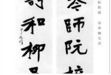 中国楹联书法经典——《楷书百联》