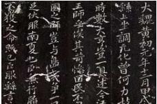 三国魏 钟繇小楷《调元表》:扶摇三千里,自古第一人