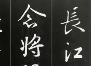王羲之集字古诗,最美版!