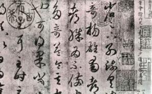 王羲之《游目帖》,毁于1945年原子弹轰炸