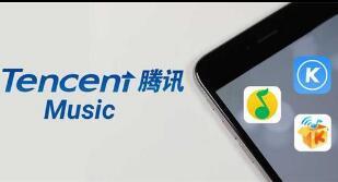 腾讯音乐拟赴美上市 反映了更乐观的音乐产业