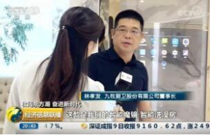 """践行""""晋江经验"""",央视赞叹九牧转型为高科技企业!"""