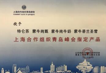 """世界级品质入选上合峰会指定产品 蒙牛亮出""""中国名片"""""""