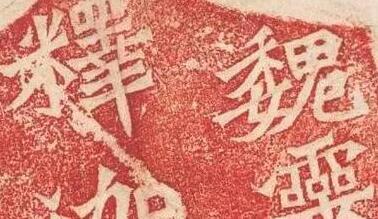 """北魏""""龙门二十品""""的颠沛流离史"""