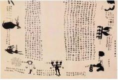 中国最美100幅传世书法,认识第一幅算你厉害!