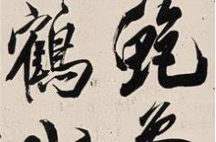 米芾写给皇帝赵佶的《舞鹤赋》,56岁时的巅峰之作
