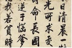 """读懂曾国藩人生""""六戒"""""""