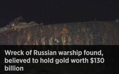 惊现一艘失事俄罗斯军舰 载有价值1300亿美元的黄金