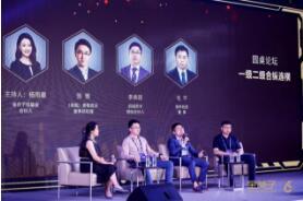 金斧子私募论坛暨六周年华南站:A股迎来底部布局时机