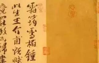 中国历代24位宰相书法欣赏