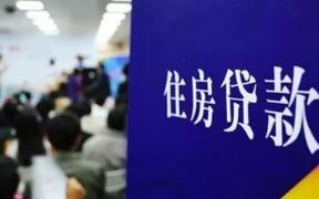 北京部分银行首套房贷利率上浮40%  房地产调控不放松