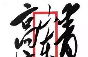 毛泽东信封书法手迹,才叫潇洒!