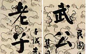 """民国""""真草篆隶""""四大家书法欣赏"""