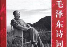 毛泽东诗词书法真迹欣赏