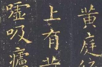 王羲之楷书《黄庭经》欣赏