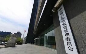 银保监会:五项举措推进普惠金融体系建设