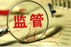银保监会:严防涉黑涉恶组织和个人进入银行业和保险业