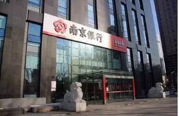 南京银行 :资本压力缓解 盈利能力回升
