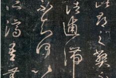 王羲之草书《此郡帖》拓本五种欣赏