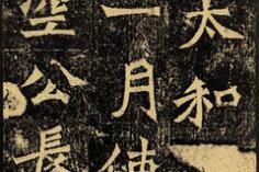 龙门二十品之《牛橛造像》局部、整体拓片与原石 欣赏