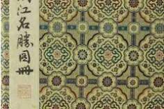 明四家之首沈周《两江名胜图册》欣赏(上海博物馆藏)