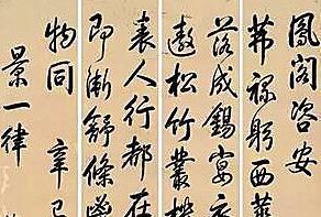 清朝十位皇帝书法作品欣赏