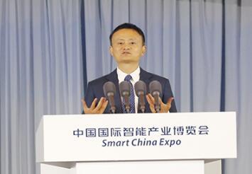 首届中国国际智能产业博览会马云演讲:未来90%的制造业将在互联网上