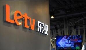 乐视网上半年净利润亏损11亿元,同比减少73.36%