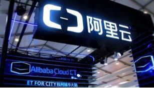 阿里巴巴集团打算暂停在美国扩张云业务的计划